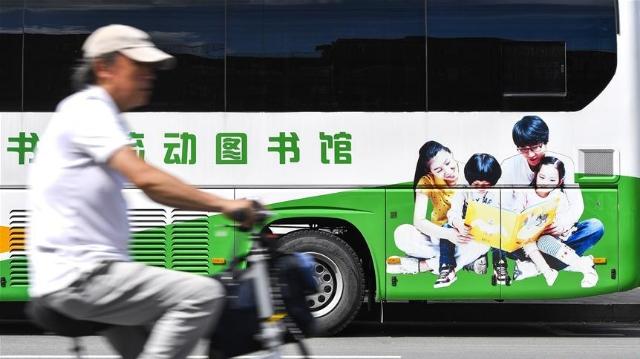 """长春:城市中的""""流动图书馆"""""""