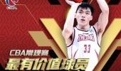 CBA常规赛个人奖项出炉 吴前获选常规赛MVP