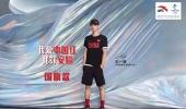 安踏签约王一博 品牌升级领跑奥运赛道